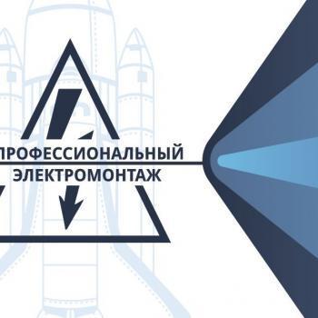 Профессиональный электромонтаж Мытищи. Услуги электрика в Мытищах на дом. Profem.ru