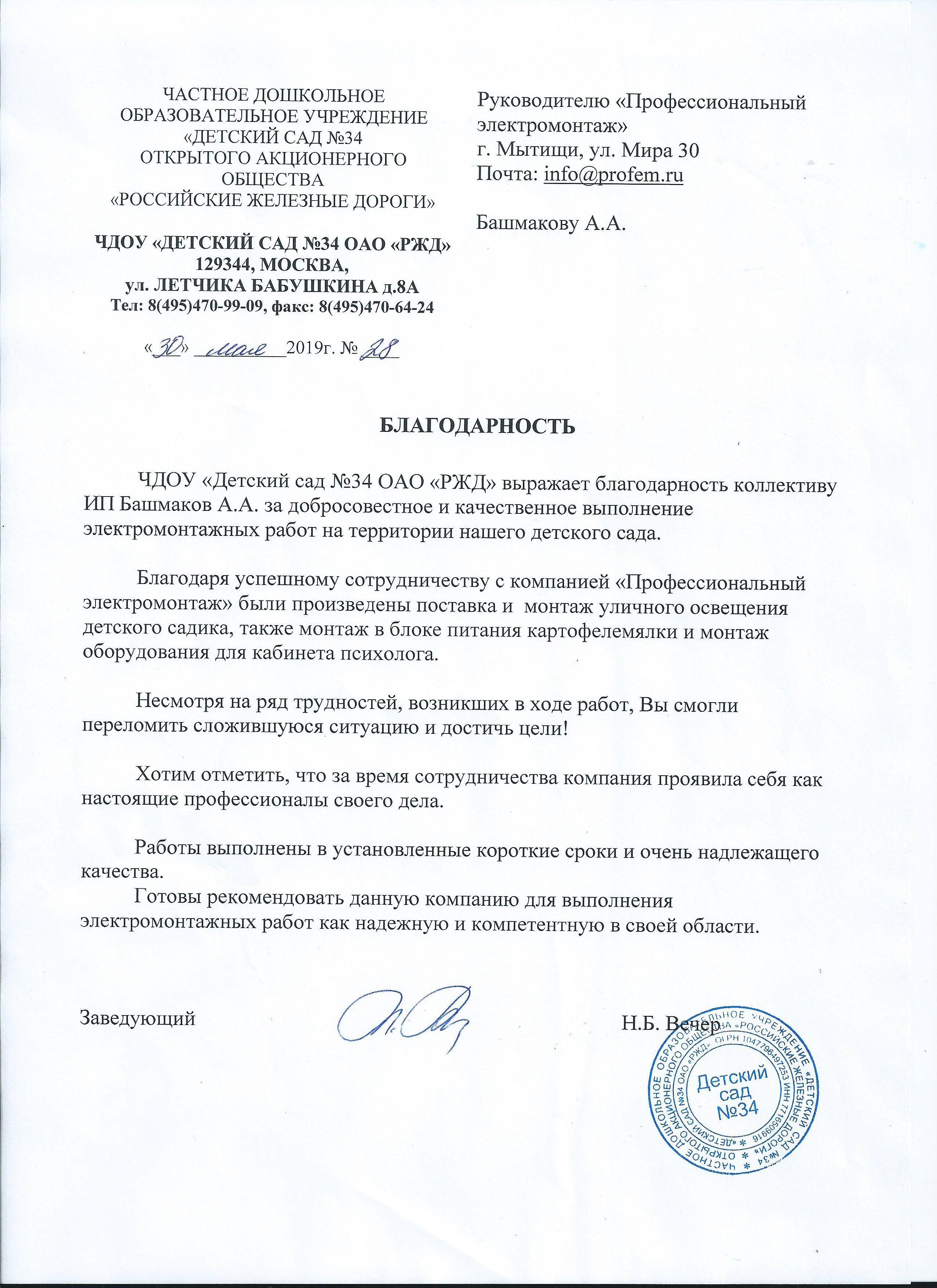 Благодарность ИП Башмакову от ЧДОУ Детский сад 34 ОАО РЖД