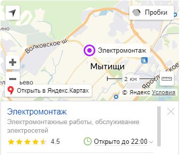 Profem.ru на Яндекс картах