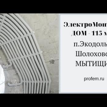 Черновой электромонтаж ДОМА 115м2 п.Экодолье, Шолохово, Мытищи, Профессиональный Электромонтаж