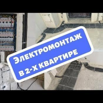 Электромонтаж в ДВУХКОМНАТНОЙ КВАРТИРЕ